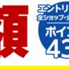 【楽天】スーパーセール開催中!
