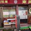 巣鴨に昔からある美味しい日式家庭中華店。東興麺が名物です。巣鴨「東興軒」