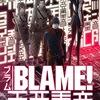 アースシネマズ姫路で『BLAME!』東亜重音アトモス上映 ネタバレ無し