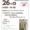 【お知らせ】7月22日~7月26日のイベント情報