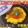【レシピ】簡単混ぜごはん!エビチリと半熟炒り卵!