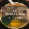 東京都北区赤羽「焙煎汐蕎麦処 金字塔」~視覚でも楽しめる しおそば&つけそば