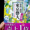 「最後の秘境 東京藝大」を芸大生目線で読んだら