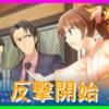 【Kyoto Colorful Days 京都カラフルデイズ】#8 ここからは俺たちのターンだ!あさひ屋の反撃開始!【ぽてと仮面】