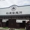 松屋製麺所 ( 筑波 ) 方面 90km
