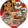 カップ麺95杯目 マルちゃん『ごつ盛り 名古屋台湾ラーメン』