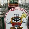 京阪お正月フリーチケットで男山ケーブルに乗車する
