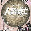 唐沢俊一がラジオ番組に出演していた。
