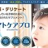 敏感肌・アトピーに悩む方へのサプリ【アトケアプロ】が超格安!