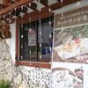 沖縄:あつあつでサクサク、ホットサンド専門店cafe sui