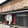 (Kyoto-11/Ichino Funairi)日本美味しいもの巡り Japan delicious food tour