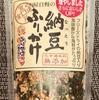 【西松屋】納豆ふりかけを買いました