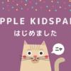 子ども専門オンライン英会話「リップルキッズパーク」を始めました