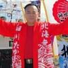 細川たかしさん(66)「秋の味まつり」登場