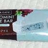 ファミマカフェ チョコミントフラッペバーを食べてみた