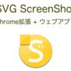 SVG ScreenShot のプロジェクトサイトを開設しました