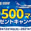 「会員登録&購入で500マイルプレゼントキャンペーン」開催!