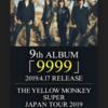 ザ イエローモンキー新作アルバム「9999」&アリーナツアー発表!