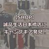 【SHOP】誠品生活日本橋店にキャンプ小物発見!