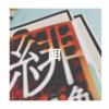 6月9日(映えと飼育)