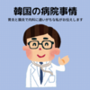 韓国の病院事情