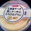 ヤマザキの「北海道チーズ蒸しケーキのとろけるプリン」