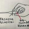 注射が得意な看護師が教える、みんなが苦手な【静脈留置針】のコツ!感覚とイメトレが肝心です!