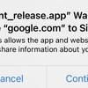 【iPhone版Google Analytics】giant_release.appとはなんだろう?
