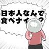 日本では食べないけど 中国では食べられている食材