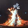 魂の焚き火?