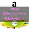 mineo紹介キャンペーンのAmazonギフト券1,000円分(2,000円分)を受け取る方法!
