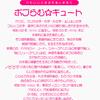 丸文字を再現したフリーフォント・ポプらむ☆キュート