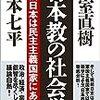 小室直樹・山本七平共著 『日本教の社会学』の推薦文