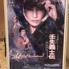【宝塚】東京宝塚劇場「壬生義士伝/Music Revolution!」②