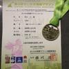 さいたま国際マラソン③(20kmからゴール)