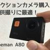格安アクションカムが子供撮りに最適!APEMAN A80レビュー