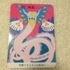 【今日の龍神カード/27.姫龍】