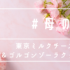 """【「東京ミルクチーズ工場」の""""母の日サービス""""】人気No.1の「蜂蜜&ゴルゴンゾーラクッキー」はいかが"""