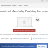 Mendeley desktop版にアクセスできない!!→新しいアプリインストールで解決!?