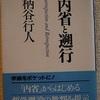 柄谷行人「内省と遡行」(講談社学術文庫)-1