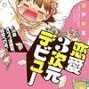 『恋愛3次元デビュー』赤裸々すぎる婚活コミックエッセイが超面白い(ネタバレ含む感想)