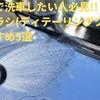 細部まで洗車したい人必見!!洗車ブラシ(ディテーリングブラシ)のおすすめ5選
