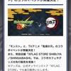 【モンスト】2/9(日)モンストニュース来た!! まさかのあのコラボ!!