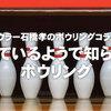 「知っているようで知らないボウリング」by MKボウル上賀茂・石橋孝プロ