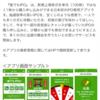 ワンタップバイが「誰でもIPO」を11月下旬に開始!!
