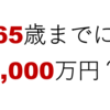 """""""老後までに2,000万円を貯める""""って現実的なのか計算してみた話"""