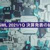 ASML 2021年1Q 決算発表! 内容をチェック