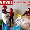 【うちでひとやすみ】MARVEL ブレイクタイムヒーローズ (ガチャガチャ 1回300円)