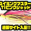 【エンジン×タックルアイランド】プロショップオリカラ「スイミングマスター  TIピンクシャッド」通販サイト入荷!