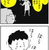if 〜もしも〜(+ウパ男の話)